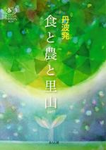 丹波発食と農と里山 手のひらの宇宙BOOKs Vol.2